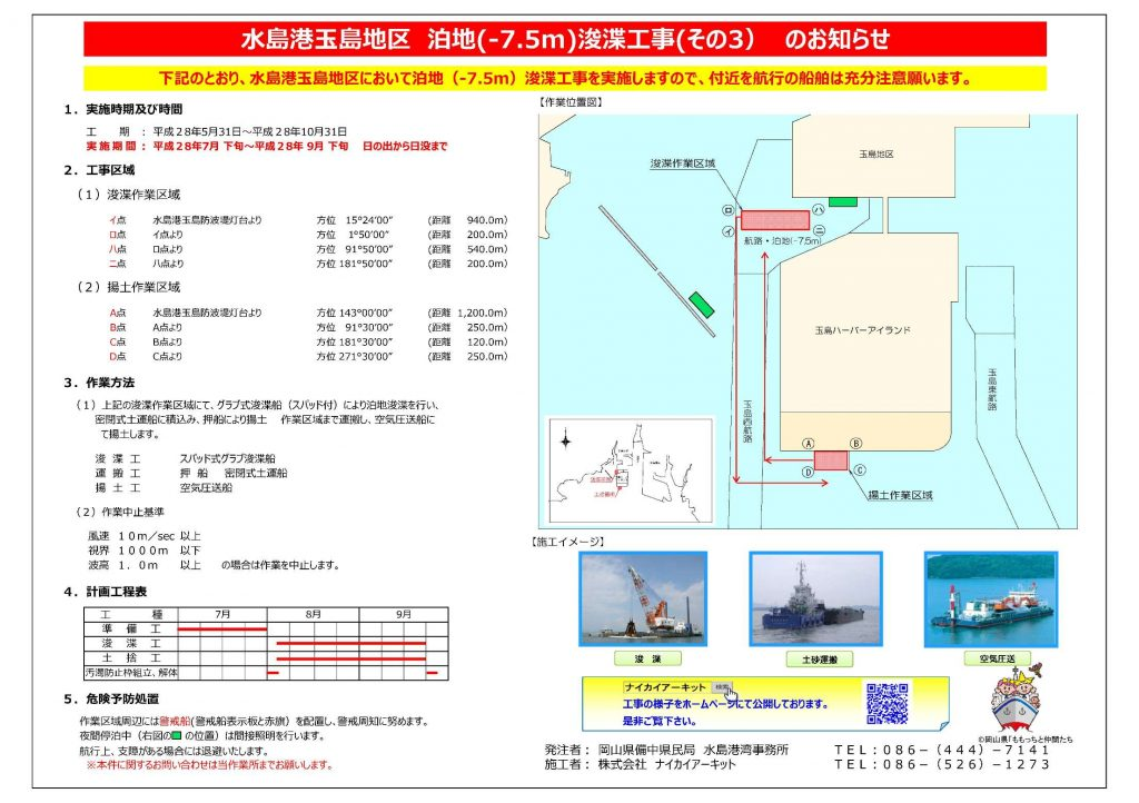 リーフレット-泊地浚渫(-7.5m)◆